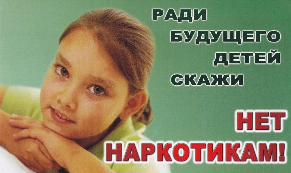 МИР БЕЗ НАРКОТИКОВ